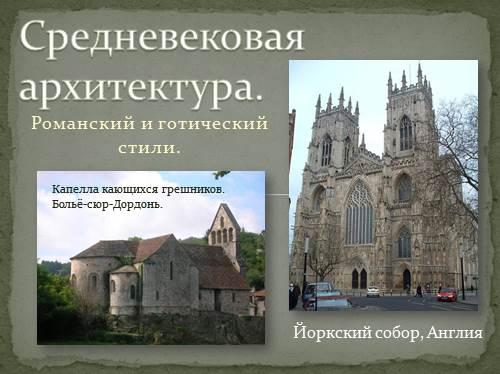 Романский и готический стили в архитектуре