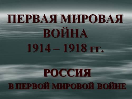 России XX века — Первая мировая война