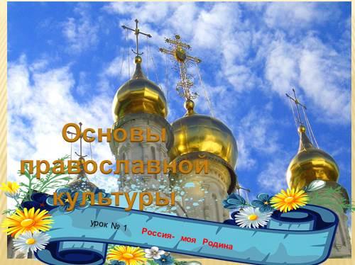 Россия — моя Родина