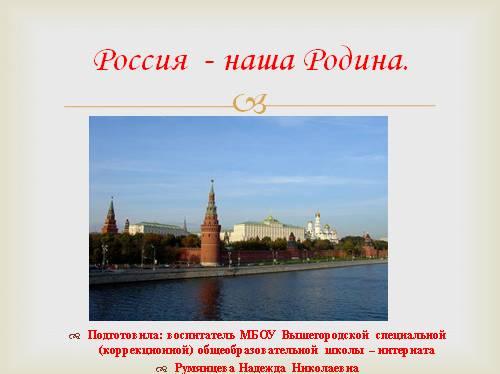 Россия — наша Родина