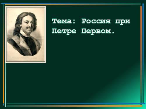 Россия в эпоху Петра I