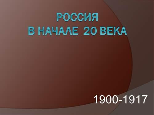 Россия в начале 20 века