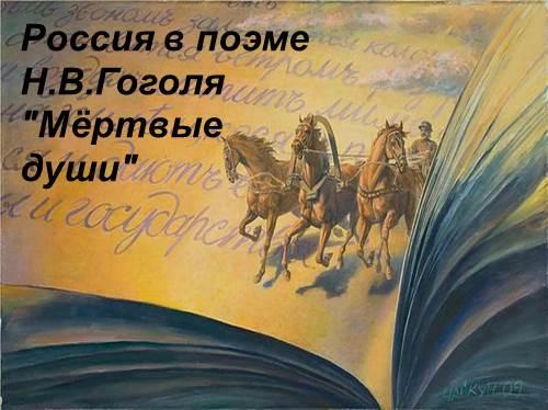 """Россия в поэме Н.В. Гоголя """"Мертвые души"""""""
