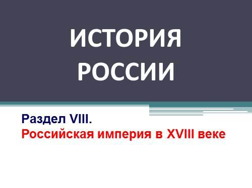 Российская империя в XVIII веке