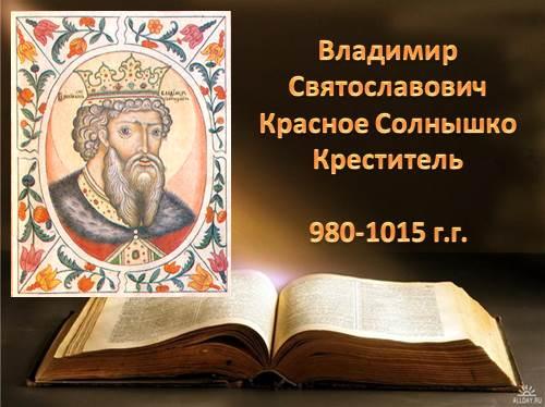 Русь при Владимире Святославовиче. Крещение Руси.