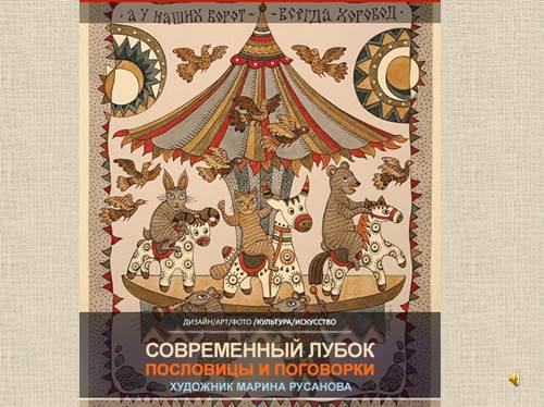 Руские Пословицы в лубках
