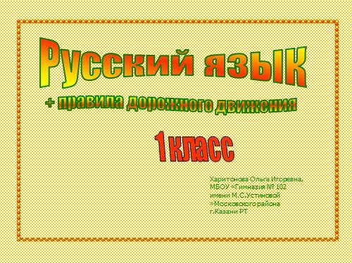 Русская азбука или алфавит