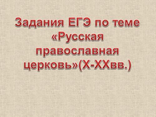 Русская православная церковь в вопросах ЕГЭ