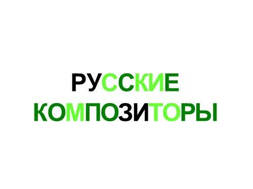 Русские компазиторы
