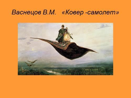 Презентация литература 5 класс - Русские народные сказки Картинка Журавль
