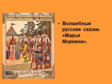 сочинение для 5 класса русские народные сказки