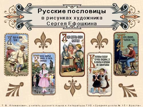 Русские пословицы в рисунках художника Сергея Ефошкина