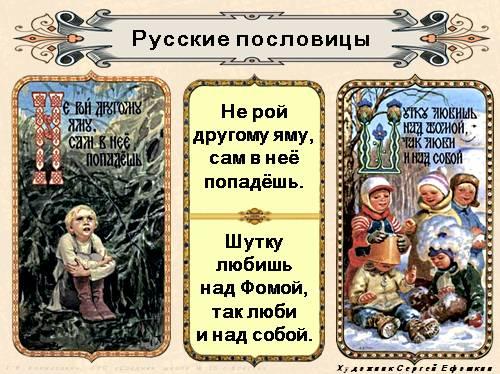 Азбука в картинках Russkiie_poslovitsy_v_risunkakh_khudozhnika_sierghieia_iefoshkina8