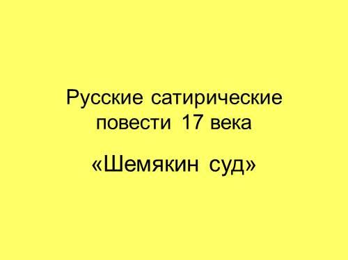 Русские сатирические повести 17 века — «Шемякин суд»