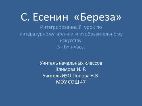 С. Есенин — Береза