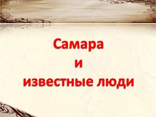 Самара и известные люди