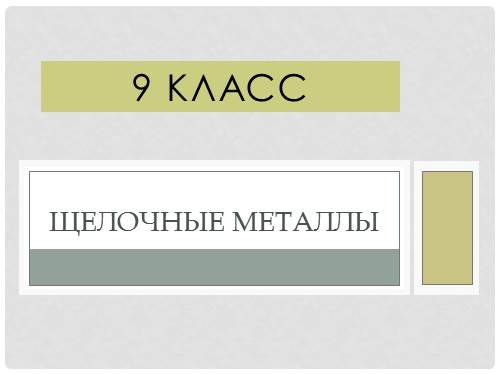 Щелочные металлы