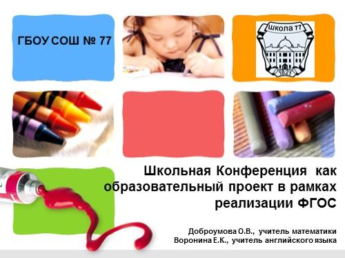 Школьная Конференция как образовательный проект в рамках реализации ФГОС
