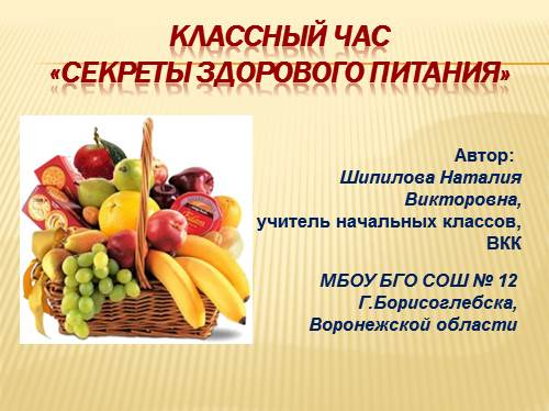 f942327f425f Классный час «Секреты здорового питания»