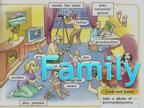 Семья — Family