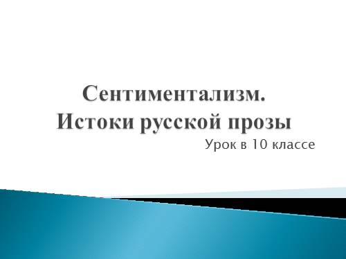 Сентиментализм — Истоки русской прозы