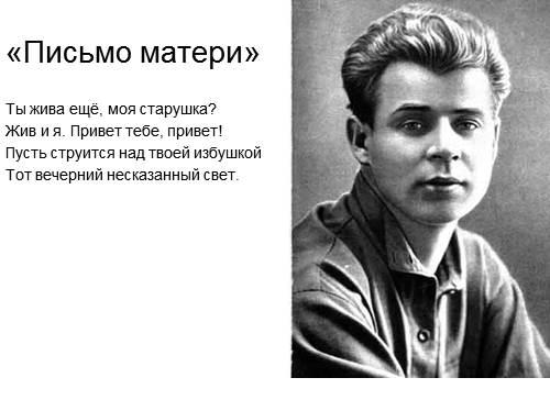 Картинки по запросу Письмо матери Автор: Сергей Есенин