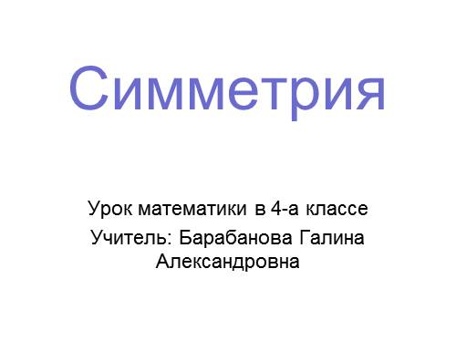 Симметрия — 4 класс