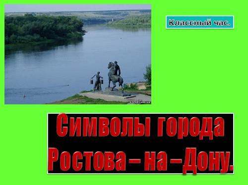 Символы города Ростова-на-Дону