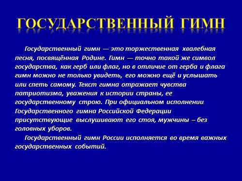 гимн россии реферат