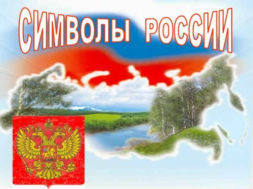 Картинки по запросу символы россии