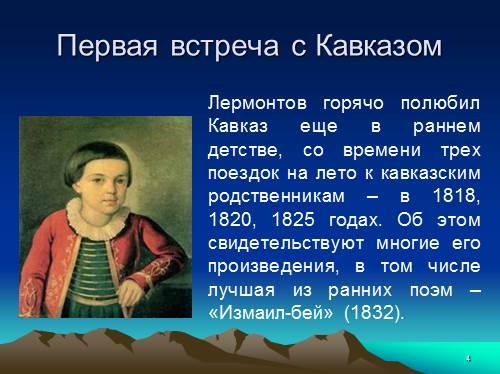 лермонтов годы жизни: