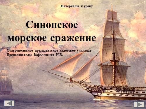 Доклад на тему синопское сражение 4553
