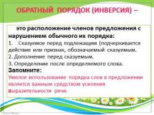 (пресс-формы) порядок слов синтаксическая функция в русском языке дача
