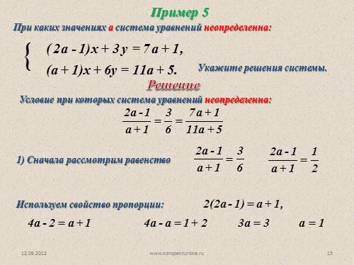 решение пропорций с двумя неизвестными