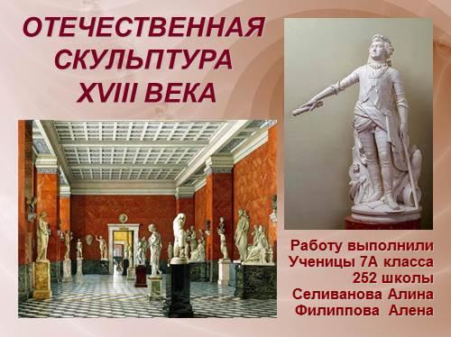 Россия на рубеже 17 18 веков