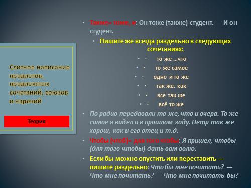 Теория для подготовки к ЕГЭ по русскому языку. Вся теория ...