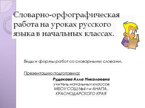 Словарно-орфографическая работа на уроках русского языка в начальных классах