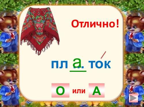 презентация по русскому диктант 6 класс
