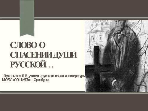 Слово о спасении души русской…