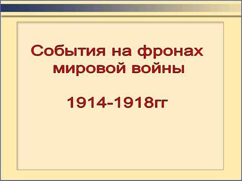 События на фронтах мировой войны 1914-1918гг