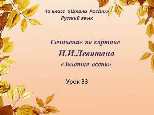 Сочинение по картине И.И.Левитана Золотая осень
