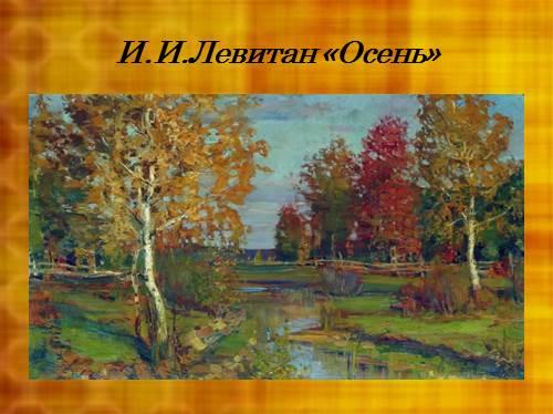 сочинение на темувот и осень