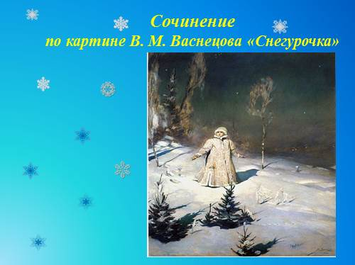 Сочинение по картине В. М. Васнецова «Снегурочка»