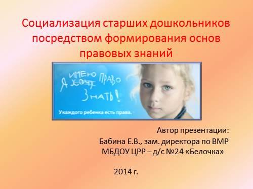 Социализация старших дошкольников посредством формирования основ правовых знаний