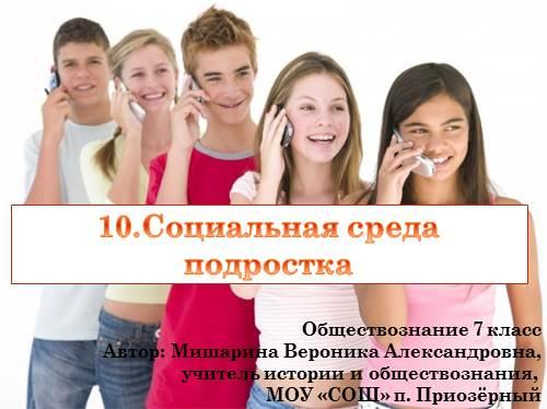 Социальная среда подростка