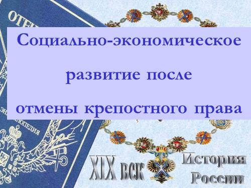 Презентация для урока истории России класс Социально  Социально экономическое развитие после отмены крепостного права