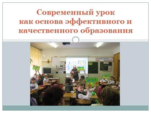 Современный урок как основа эффективного и   качественного образования