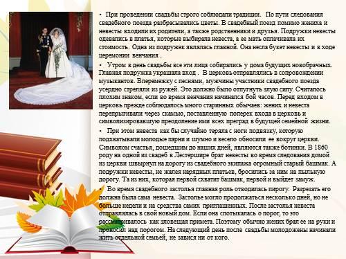 как познакомить гостей на свадьбе стихами
