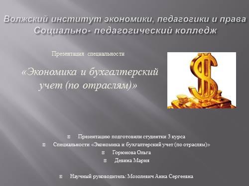 Специальность «Экономика и бухгалтерский учет (по отраслям)»