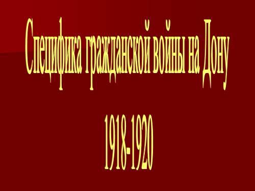 Специфика гражданской войны на Дону